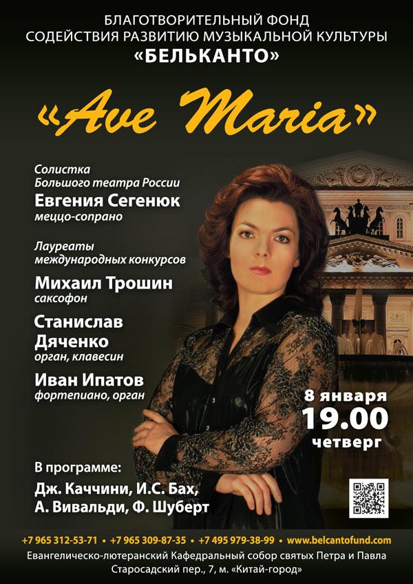 8-01-Ave-Maria-8янв