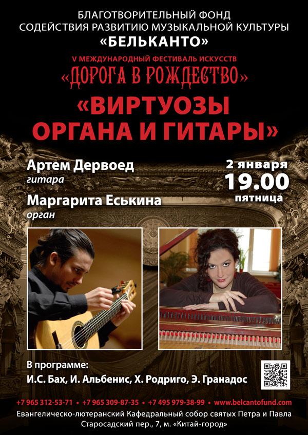 2-01-Виртуозы-органа-и-гитары (2)