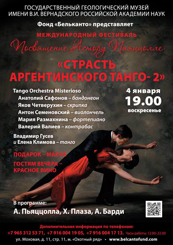 4-11-Страсть-аргентинского-танго-2