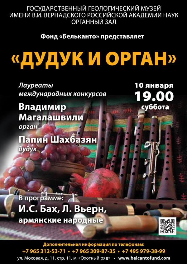 10-01-Дудук-и-орган