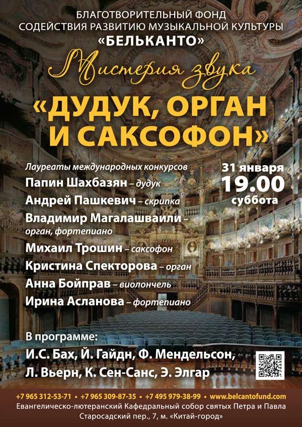 31-01-Дудук-орган-и-саксофон