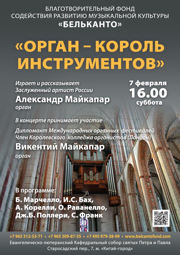 7-02-Орган-король-инструментов