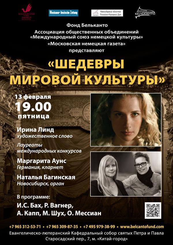 13-02-Шедевры-мировой-культуры