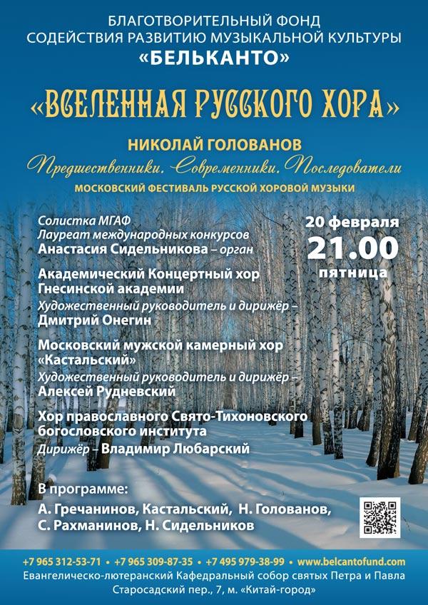 20-02-Вселенная-Русского-хора (1)