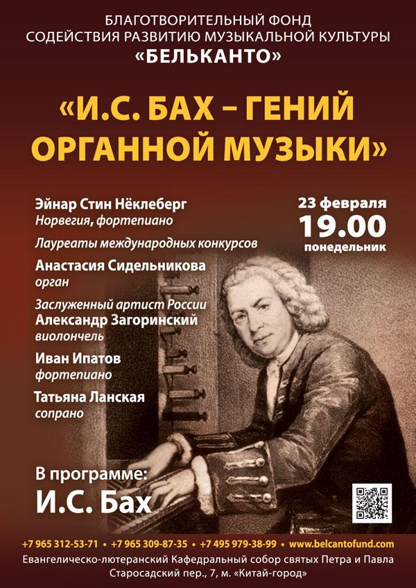 23-02-Бах-гений-органной--музыки