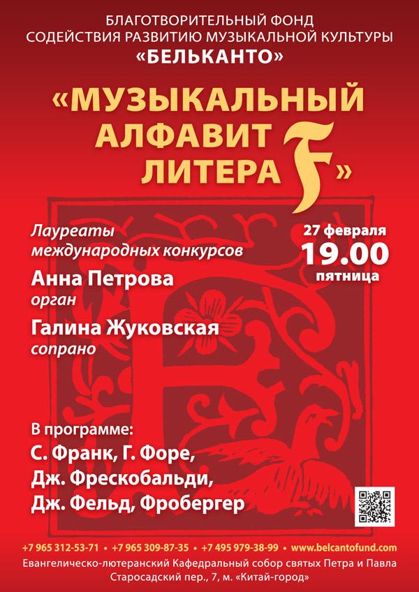 27-02-Музыкальный-алфавит-литера-F