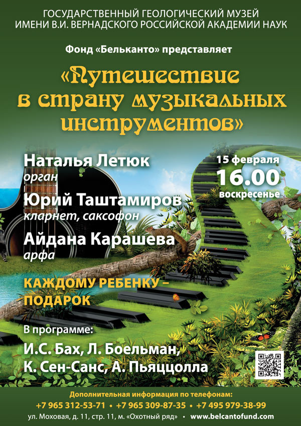 15-02-Путешествие-в-страну-музыкальных-инструментов
