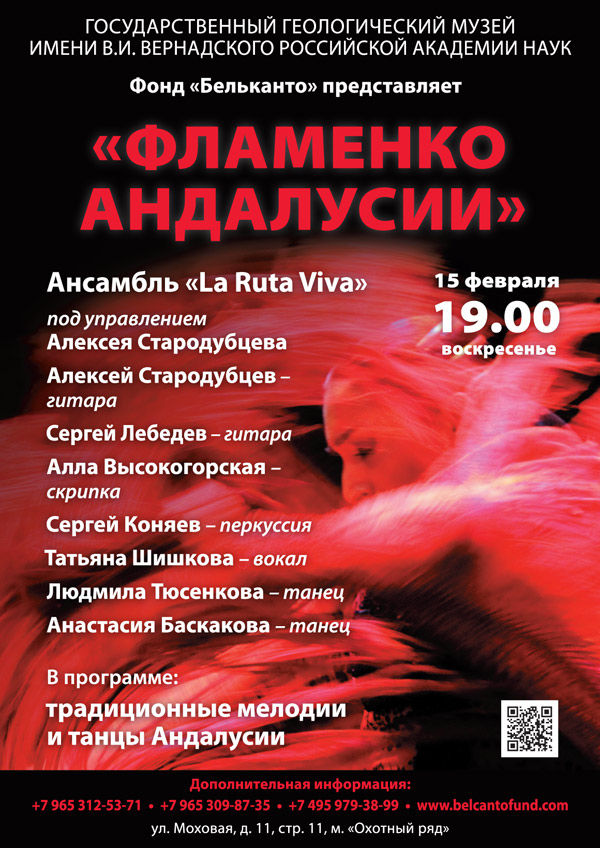 15-02-Фламенко-Андалусии
