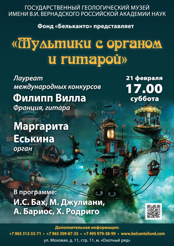 21-02-Мультики-с-органом-и-гитарой