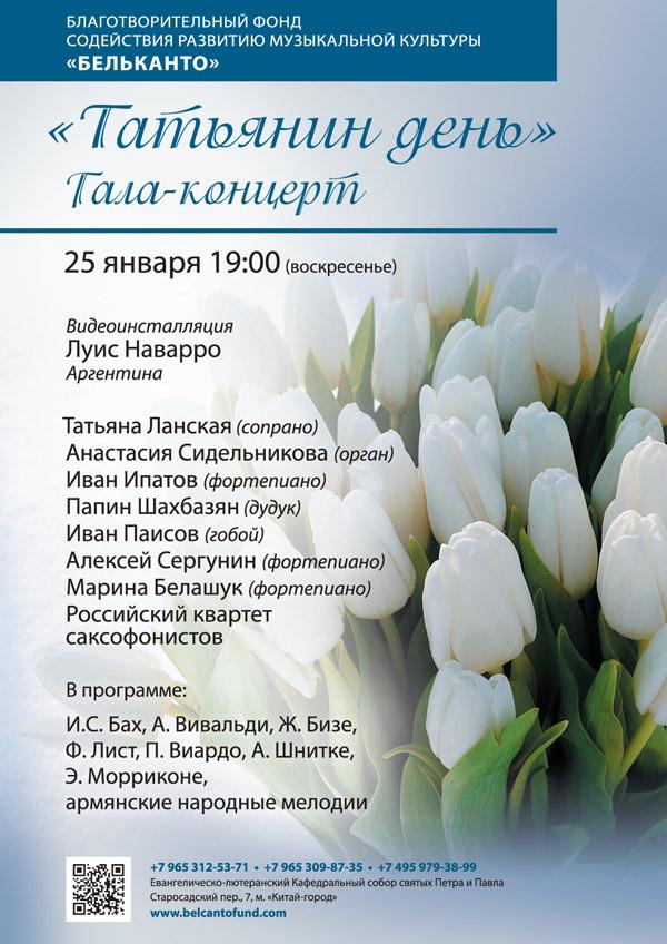 25-01-Татьянин-день
