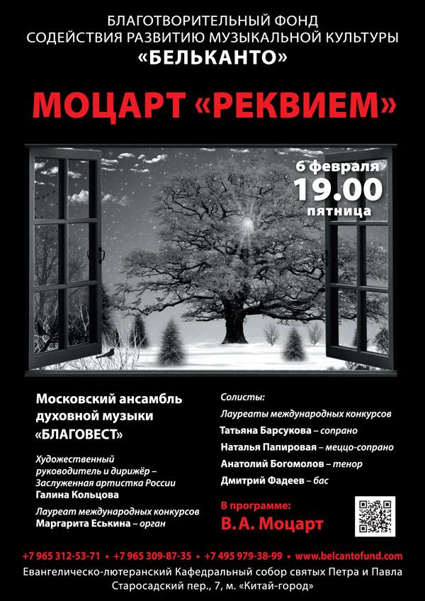 6-02-Моцарт-Реквием