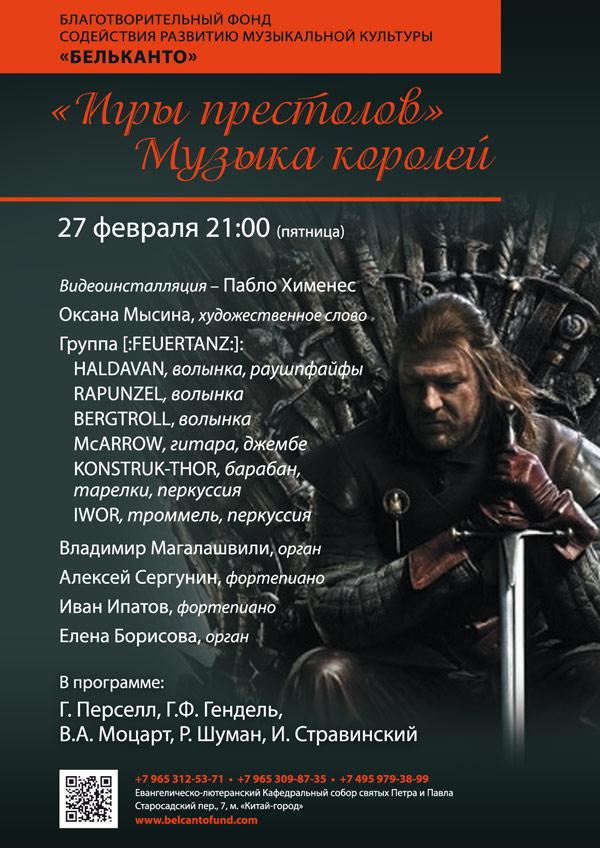 27-02-Игры-престолов
