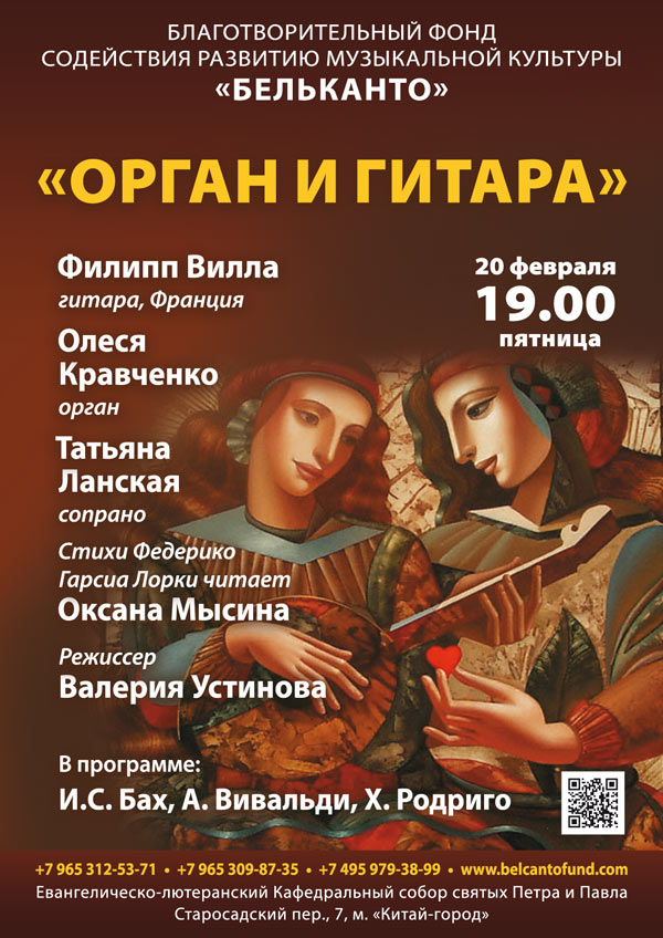 20-02-Орган-и-гитара