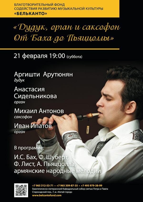 21-02-Дудук,-орган-и-саксофон