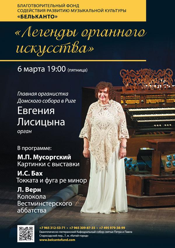 6-03-Легенды-органного-искусства