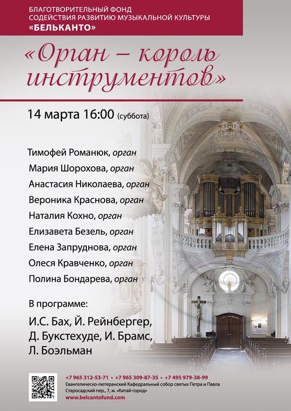14-03-Орган-король-инструментов