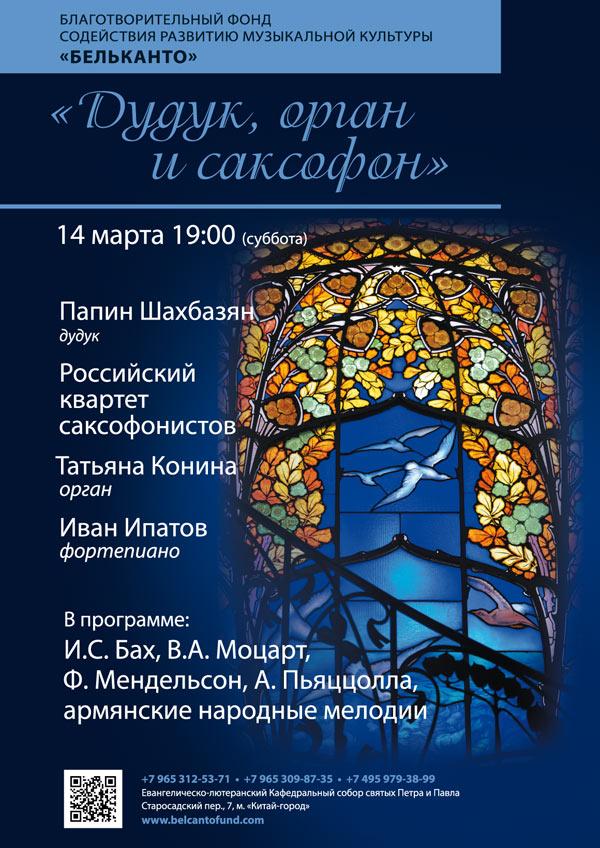 14-03-Дудук,-орган-и-саксофон