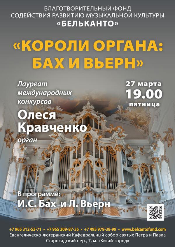 27-03-Короли-органа-Бах-и-Вьерн