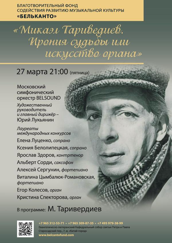 27-03-Микаэл-Тариведиев