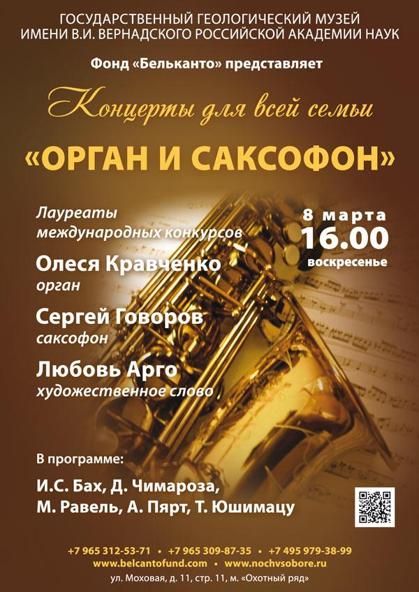8-03-Орган-и-саксофон