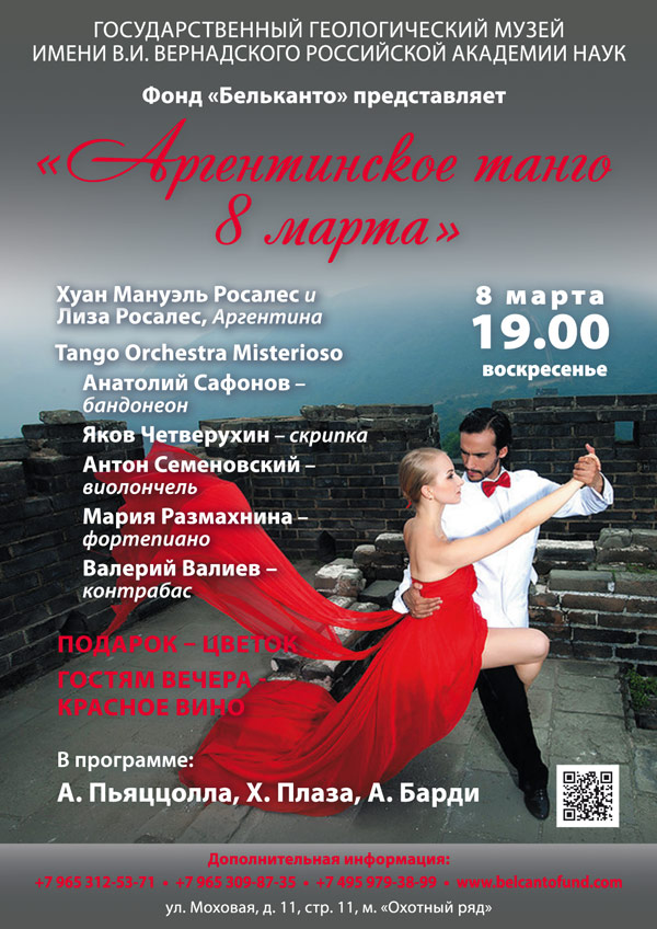 8-03-Аргентинское-танго-8-марта