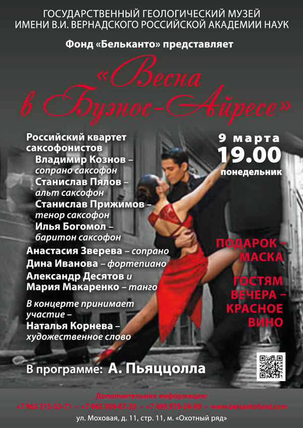 9-03-Весна-в-Буэнос-Айресе