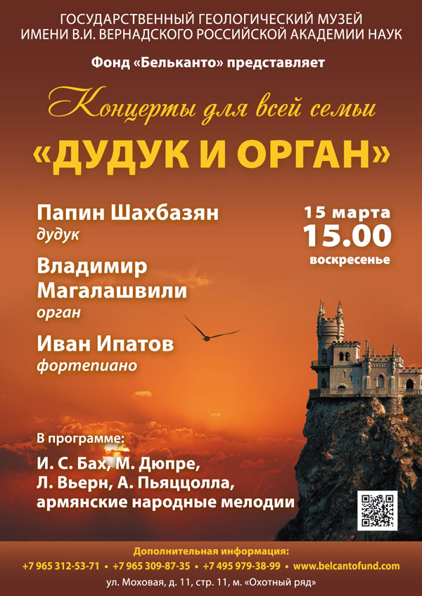 15-03-Дудук-и-орган