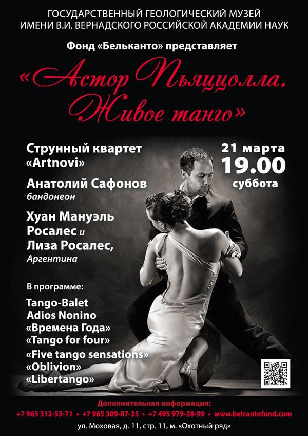 21-03_Астор-Пьяццолла-Живое-танго
