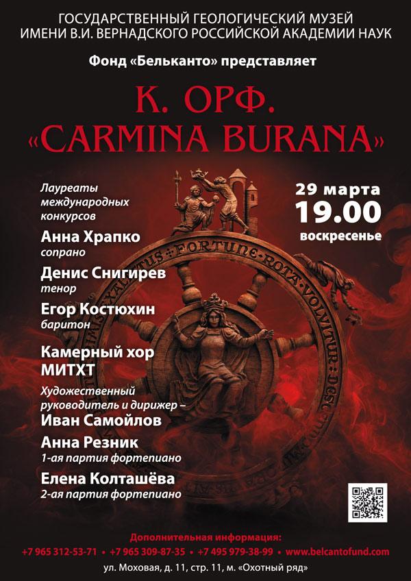 29-03-Carmina-burana_моховая