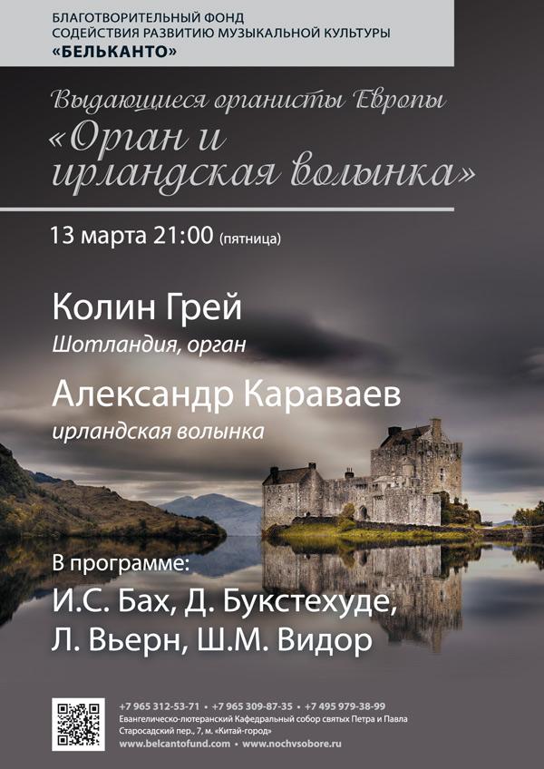 13-03-Орган-и-ирландская-волынка