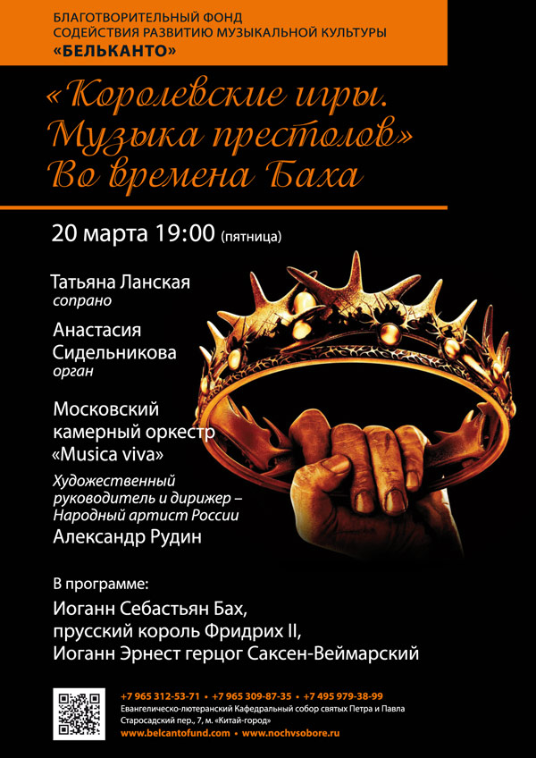 20-03-Королевские-игры-Музыка-престолов