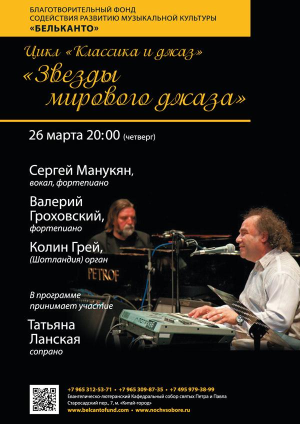 26-03-Звезды-мирового-джаза