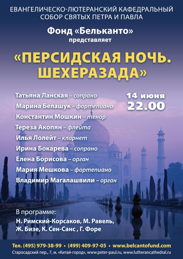 Персидская-ночь_рассылка