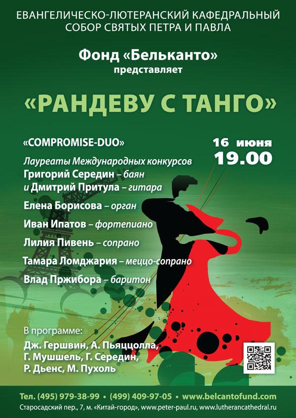 Рандеву-с-танго_рассылка