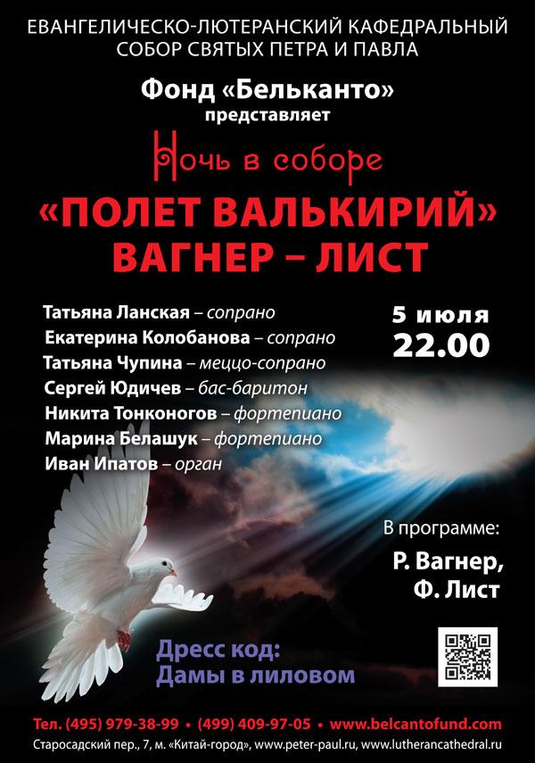 Полет-Валькирий_рассылка