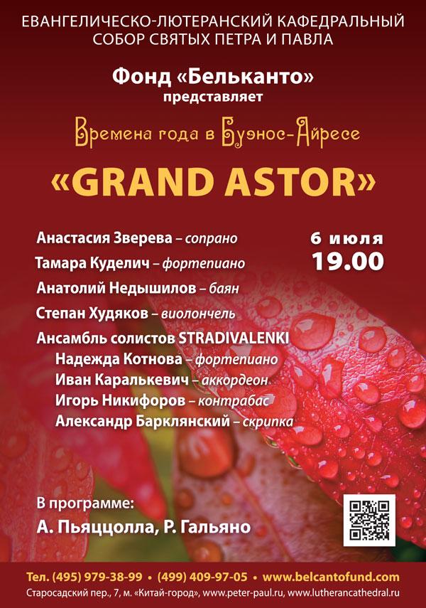 Grand-Astor_рассылка