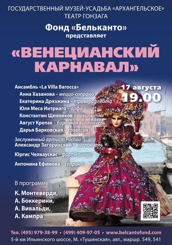 Венецианский-карнавал_рассылка