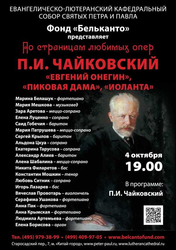 Чайковский_рассылка