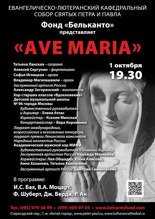 Аve-Maria_1окт_рассылка_3вар