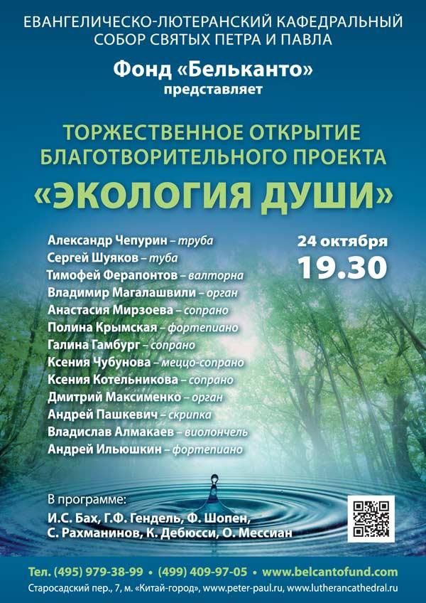 Экология-души_рассылка