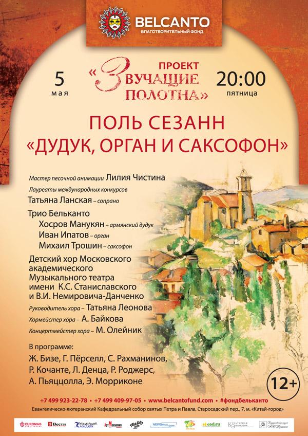 5-05-Дудук-орган-и-саксофон_сезанн.jpg