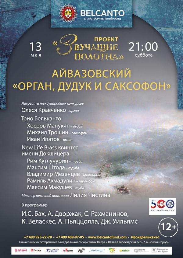 13-05-Айвазовский.jpg