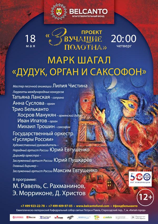 18-05-Дудук-орган-и-саксофон.jpg