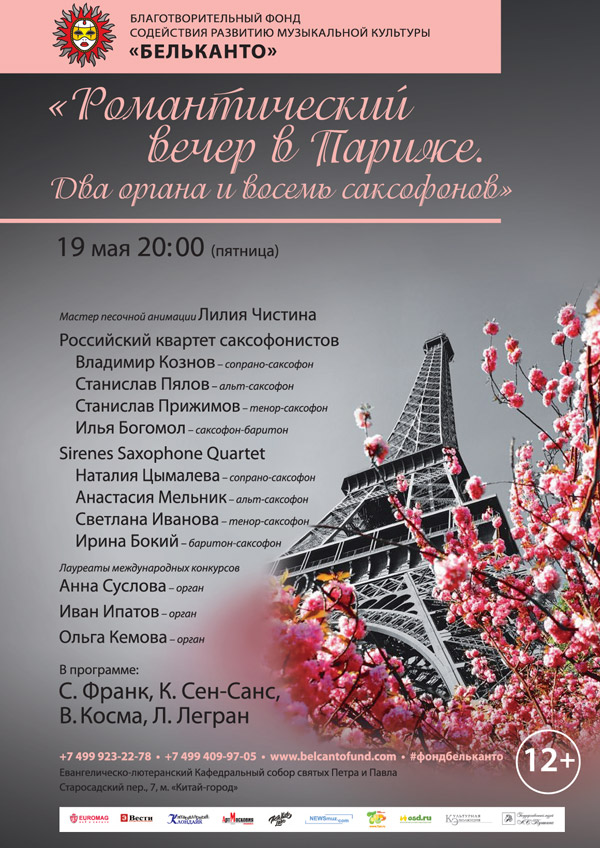 19-05-Романтический-вечер-в-Париже.jpg
