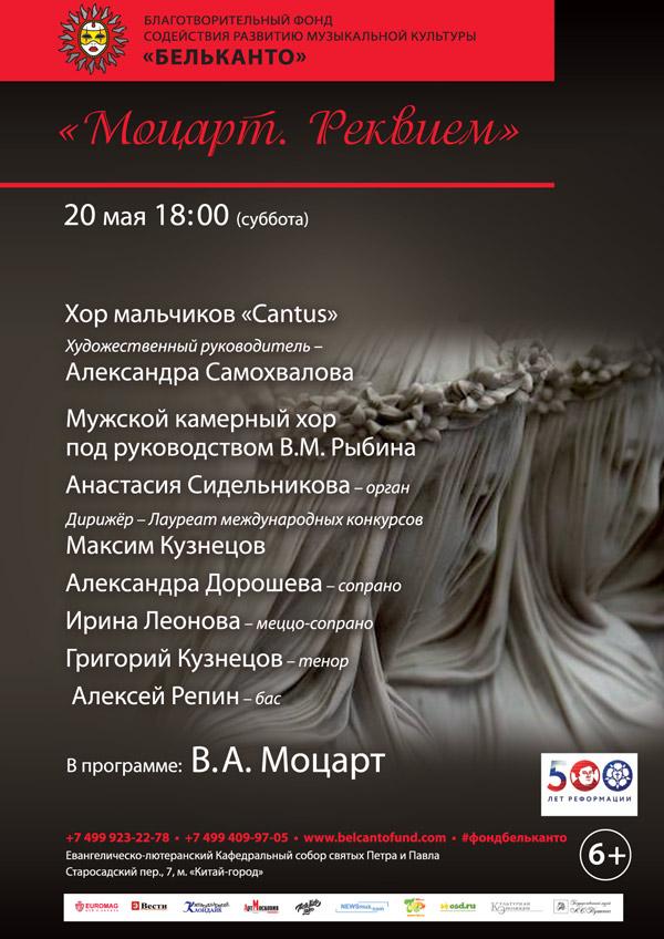 20-05-Моцарт-Реквием_красный.jpg