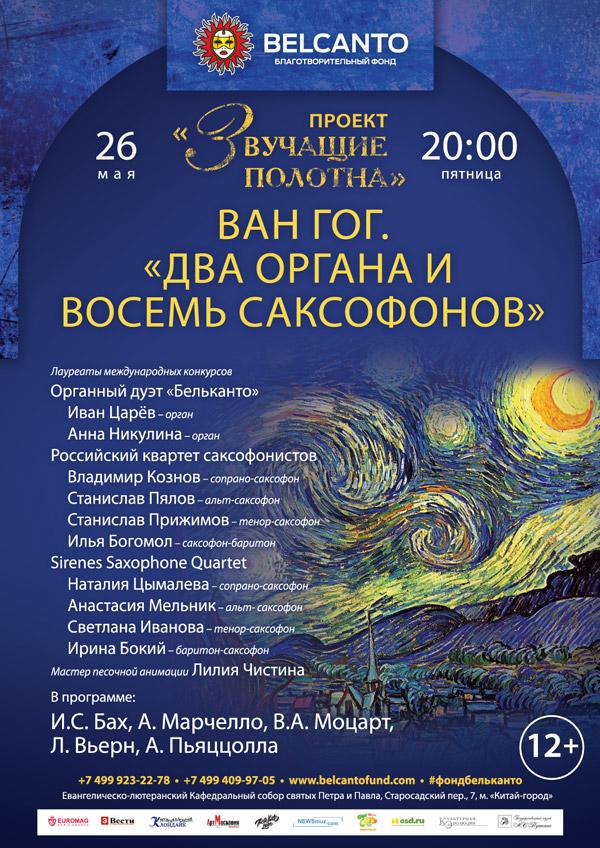 26-05-Два-органа-и--восемь-саксофонов.jpg