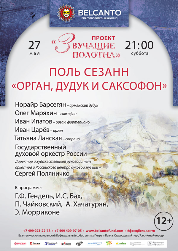 27-05-Орган-дудук-и-саксофон.jpg