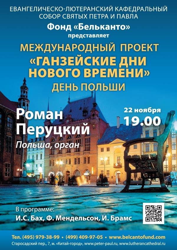 День-Польши_рассылка
