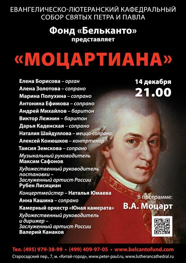 Моцартиана_рассылка