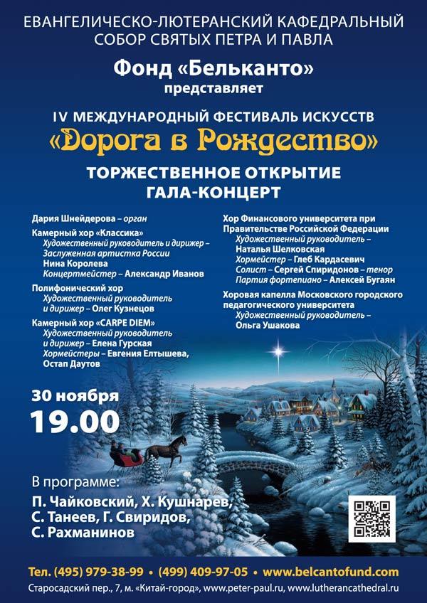 Дорога-в-Рождество_рассылка